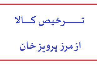 ترخیص کالا از مرز پرویز خان