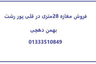 فروش مغازه 28متری در قلی پور رشت (10979) - 1