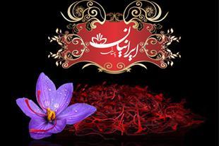 شرکت زعفران ایرانیان تولید کننده زعفران رشته ای