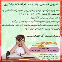 تدریس خصوصی ریاضی در مشهد بصورت تضمینی