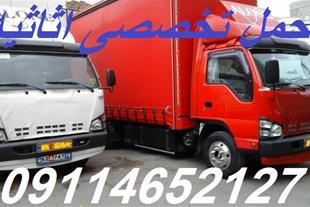 حمل اثاثیه در لاهیجان ، باربری ، اتوبار ،اسباب کشی
