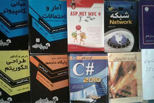 فروش کتب کارشناسی فناوری اطلاعات - 1