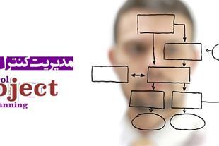 مدیریت ، نظارت و کنترل پروژه