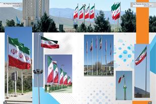 تولید پرچم در انواع مختلف تا ارتفاع 80 متر