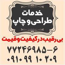 طراحی و چاپ در تهران