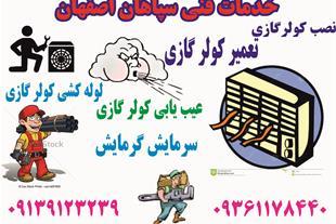 نصب کولر گازی در کلیه نقاط اصفهان