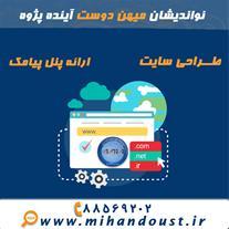 ارائه پنل اس ام اس - پنل SMS - 1