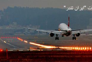 مناقصه های احداث پروژه های فرودگاهی و هوایی