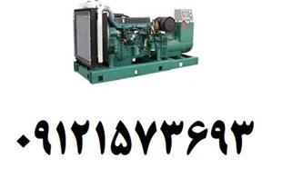 اجاره دیزل ژنراتور خرید و فروش ژنراتور 09121573693