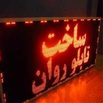 آموزش تابلو روان در قزوین