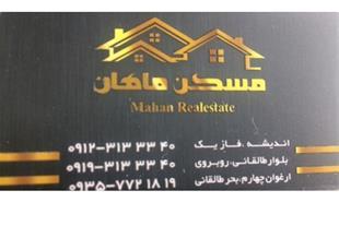 متخصص در خرید و فروش آپارتمان و باغ ویلا در شهریار