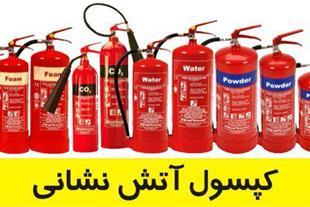 فروش کپسول آتش نشانی - شارژ کپسول آتش نشانی