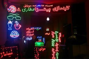 تابلو سازی - تولید کننده تابلوهای LED ثابت