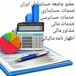 حسابداری - حسابرسی - خدمات حسابداری - 1