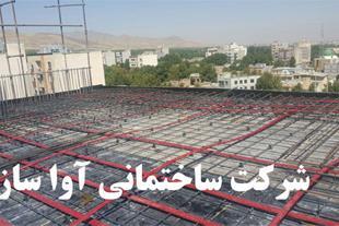 اولین طراح و مجری تخصصی سقف های پیش تنیده در همدان