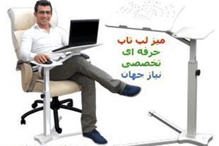 فروش میز لپ تاپ حرفه ای - 1