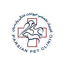 کلینیک تخصصی حیوانات خانگی پارسیان (اصفهان)
