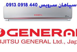 نصب و تعمیر کولر گازی اجنرال در اصفهان