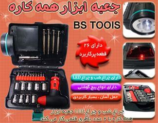 جعبه ابزار همه کاره BS TOOLS - 1