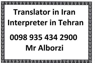 Iran Interpreter , Tour Guide Tour Leader Tehran