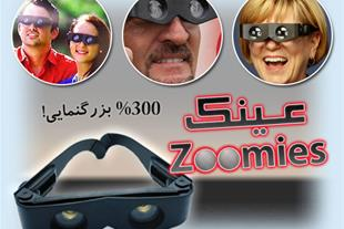 عینک دوربینی زومیز Zoomies