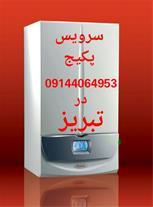 سرویس مجاز پکیج در تبریز
