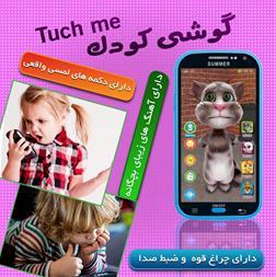 گوشی کودک تاچ می  Talking cat toy phone - 1