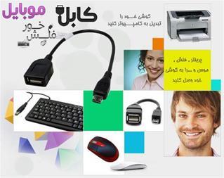 کابل OTG - کابل فلش خور موبایل - 1