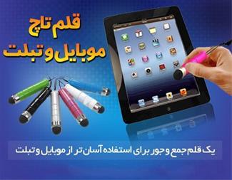قلم تاچ موبایل و تبلت - 1