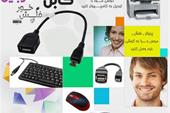 کابل OTG - کابل فلش خور موبایل
