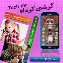 گوشی کودک تاچ می  Talking cat toy phone