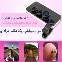لنز دوربین برای تمامی موبایل ها