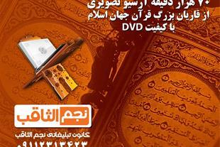 فروش مجموعه آرشیو تصویری تلاوت های قرآنی - 1