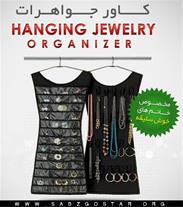 کاور جواهرات Hanging Jewelry Organizer