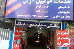 خدمات اتومبیل _ تنظیم موتور با نازلترین قیمت