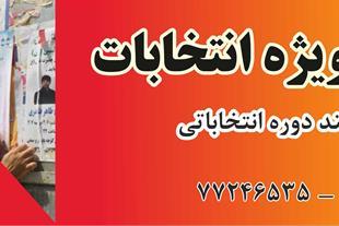 نصب پوستر انتخابات _ مناسب ترین قیمت