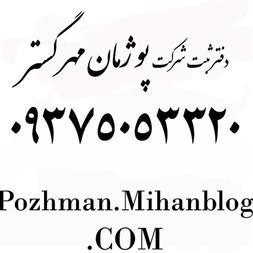 دفتر ثبت شرکت پوژمان مهرگستر در قزوین - 1