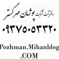 دفتر ثبت شرکت پوژمان مهرگستر در قزوین