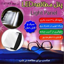 پنل مطالعه LED - 1