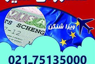 ویزا انگلیس - ویزا اروپا