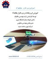 آموزش کاربردی نرم افزار کتیا Catia محیط ابرنقاط