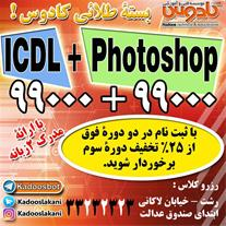 تدریس و آموزش دوره ICDL - آموزش فتوشاپ