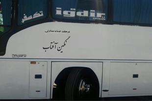کرایه (اجاره) اتوبوس در شیراز با قیمت مناسب