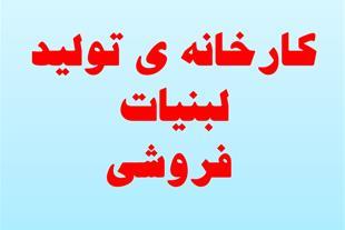 فروش کارخانه ی تولید لبنیات در نظرآباد