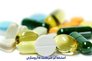 استخدام کارشناس تحلیل گر فروش در شرکت داروسازی