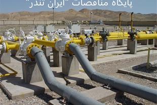 مناقصه های شبکه های انتقال و توزیع گاز شهری