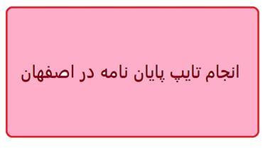 انجام تایپ پایان نامه در اصفهان - 1