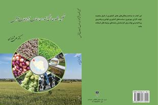 تحلیل اقتصادی بخش کشاورزی استان آذربایجان شرقی