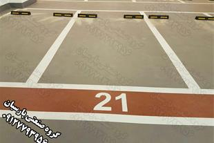خط کشی پارکینگ های ساختمان