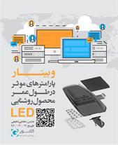 وبینار پارامترهای موثر در طول عمر LED